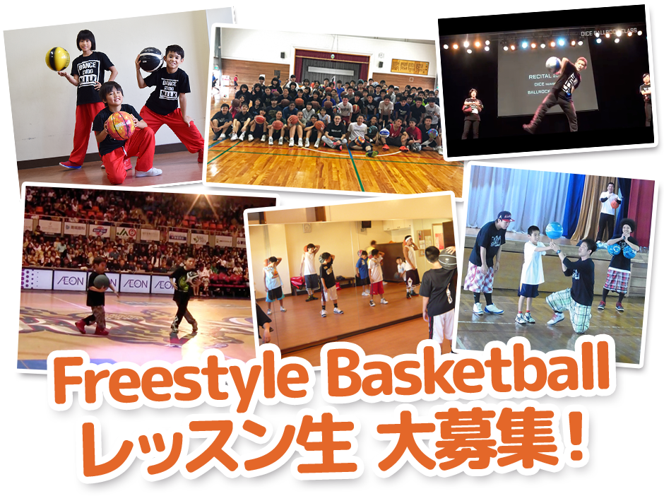 Freestyle Basketball レッスン生 大募集!
